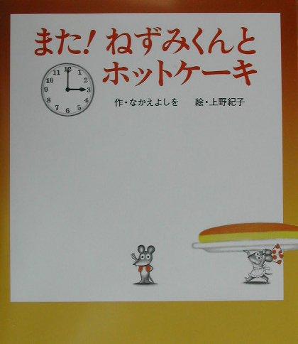 また!ねずみくんとホットケーキ (ねずみくんの絵本 18)の詳細を見る