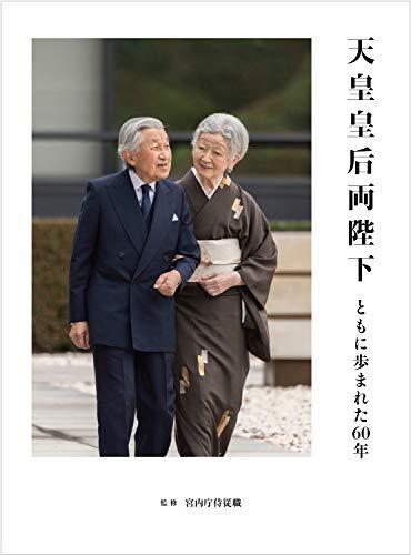 天皇皇后両陛下 ともに歩まれた60年の詳細を見る