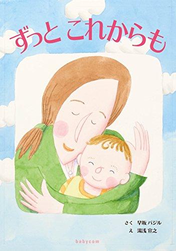 ずっと これからも — 卵子提供で家族になった物語の詳細を見る
