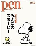 Pen (ペン) 『特集 完全保存版 みんなのスヌーピー』〈2016年 2/15号〉 [雑誌]
