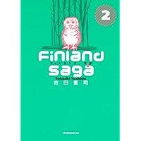 フィンランド・サガ(性)(2) (モーニング KC)