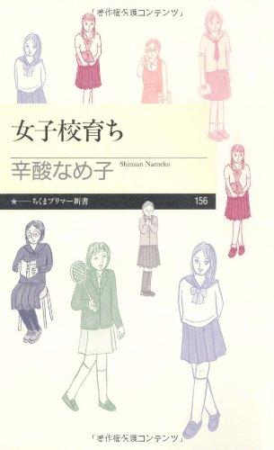 女子校育ち (ちくまプリマー新書)