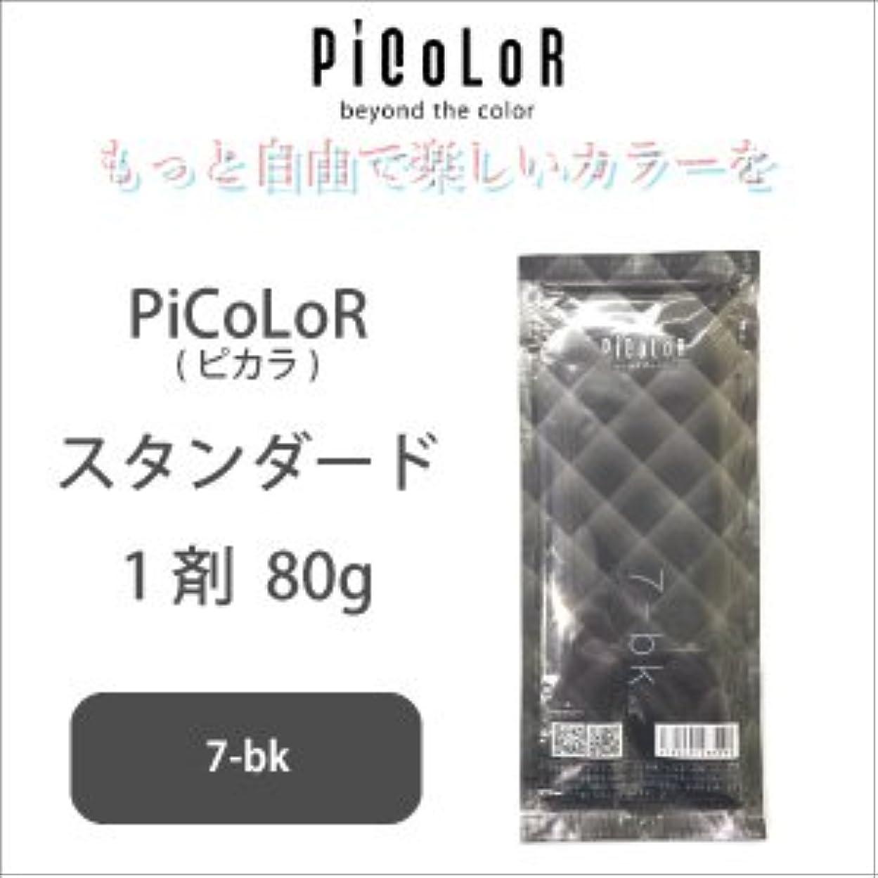 手書きポータブル変換するムコタ ピカラ ヘアカラー スタンダード 7-bk 1剤 80g