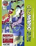 Clip MAPIO JAPAN '05~'06年度版