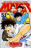 Major―Dramatic baseball comic (51) (少年サンデーコミックス)