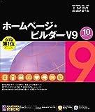 SOURCENEXT Selection IBM ホームページ・ビルダー V9 10ライセンスパック