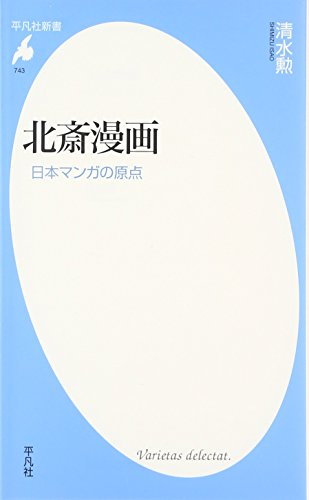 北斎漫画: 日本マンガの原点 (平凡社新書)の詳細を見る