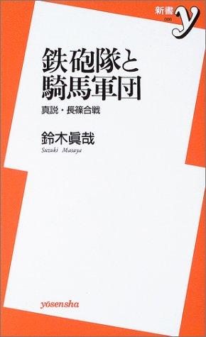 鉄砲隊と騎馬軍団―真説・長篠合戦 (新書y)