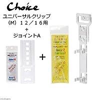 チョイス(Choice!) ユニバーサルクリップ(M) 12/16用 + ジョイントA セット 吸盤レスシリーズ