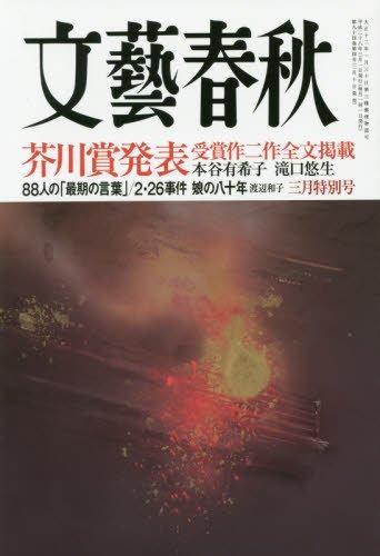 文藝春秋 2016年 03 月号 [雑誌]の詳細を見る