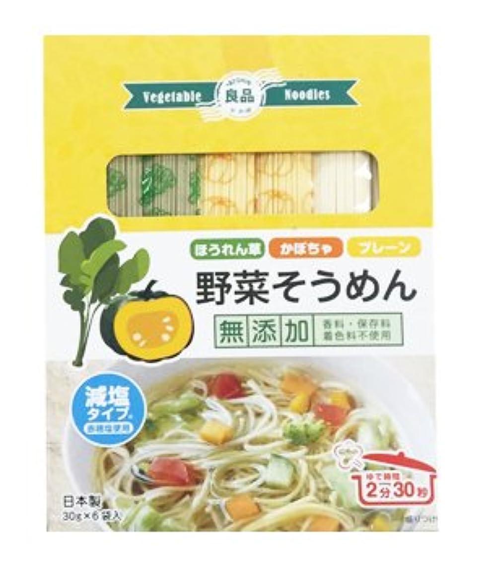 より平らなジュースロック解除良品 野菜そうめん(ほうれん草?かぼちゃ?プレーン) 30g×6袋入