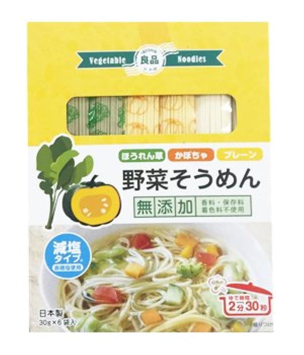 マンモスメール豊かにする良品 野菜そうめん(ほうれん草?かぼちゃ?プレーン) 30g×6袋入