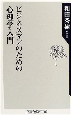 ビジネスマンのための心理学入門 (角川oneテーマ21)の詳細を見る
