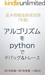 アルゴリズムをpythonでデバッグ&トレース(基本情報技術者試験(午後))