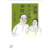 沢田マンション物語 2人で作った夢の城 (講談社+α文庫)