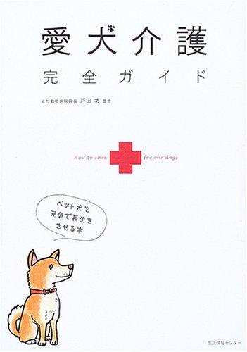 愛犬介護完全ガイド―ペット犬を元気で長生きさせる本の詳細を見る