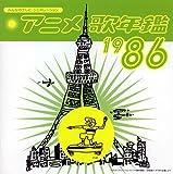 みんなのテレビ・ジェネレーション アニメ歌年鑑1986