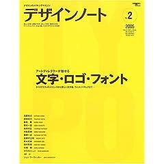 デザインノート―デザインのメイキングマガジン (No.2) (Seibundo mook)