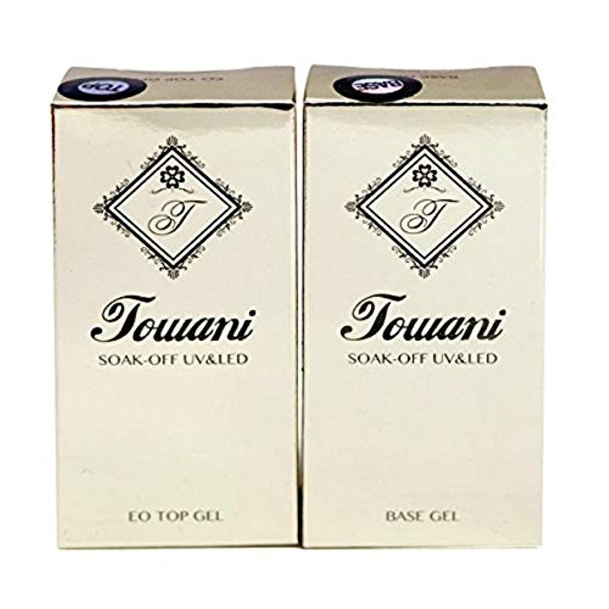 エンドウアレンジオーディション(トワニ) Towani ジェルネイル トップ ベース ジェル セット UV ポリッシュタイプ