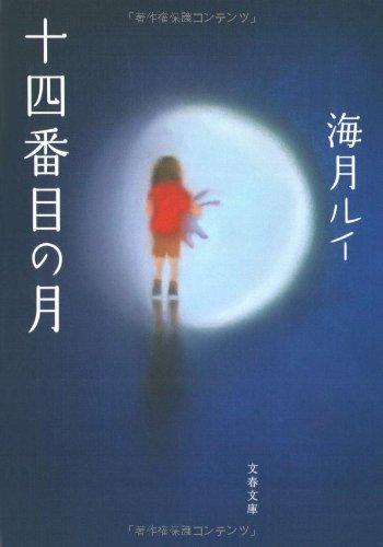 十四番目の月 (文春文庫)