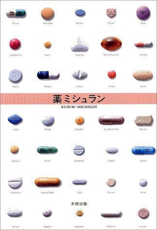 薬ミシュランの詳細を見る