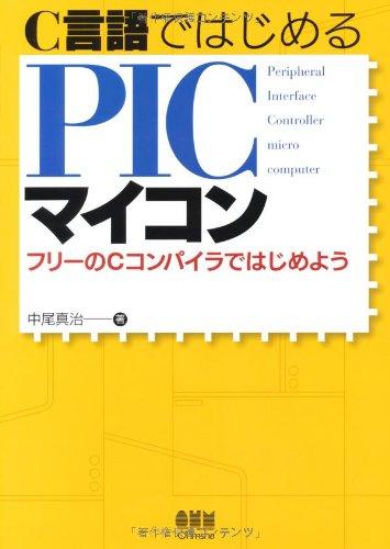 C言語ではじめるPICマイコン—フリーのCコンパイラではじめよう