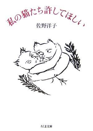 私の猫たち許してほしい (ちくま文庫)