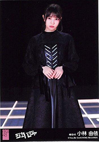 小林由依(欅坂46)のプロフィールを紹介!実は楽器演奏が大の得意!ユニット・ゆいちゃんずも見逃せないの画像