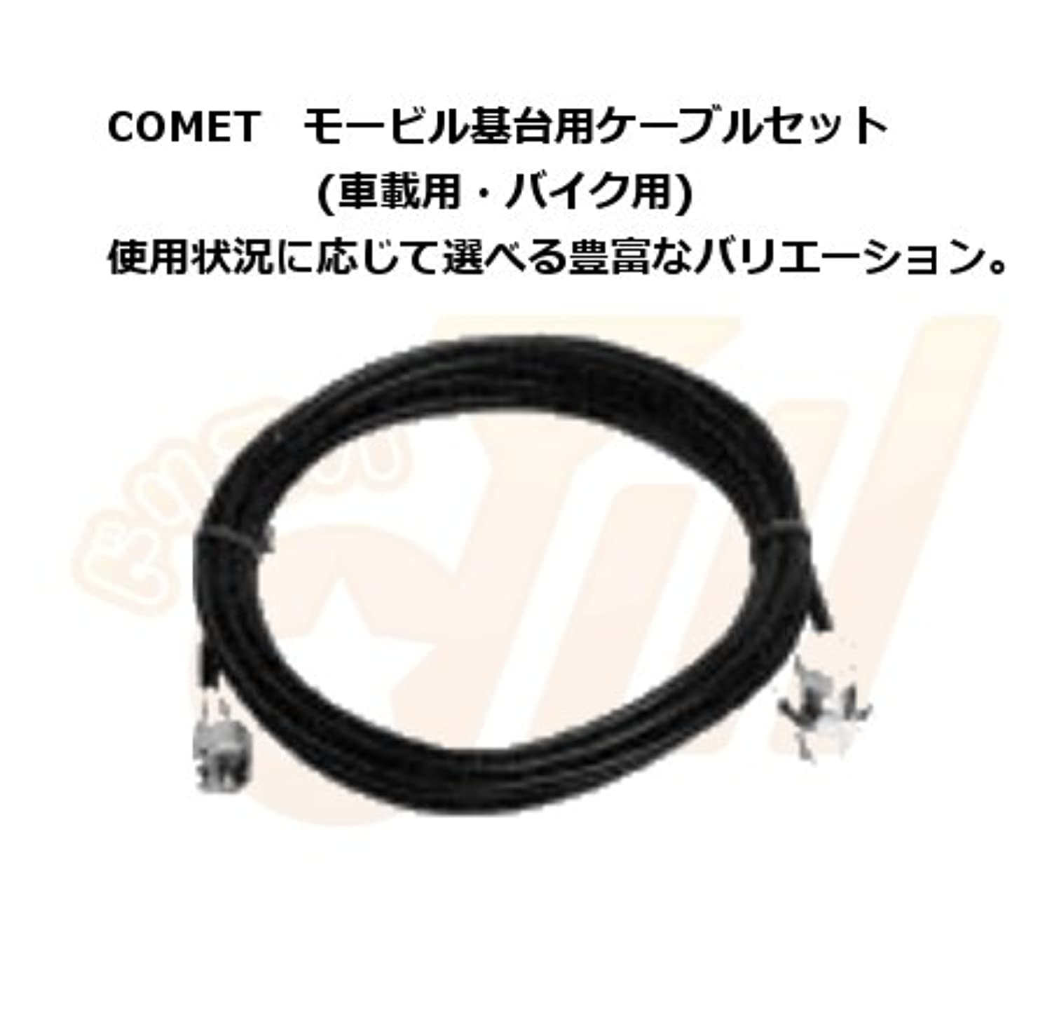 累計蜜彫刻家COMET コメット 2DL1.5B モービル基台用 2D同軸ケーブルセット (車載用?バイク用) 2D-LFB-S