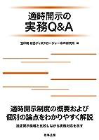 適時開示の実務Q&A