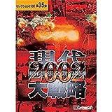セレクション2000シリーズ 現代大戦略2002 〜有事法発動の時〜