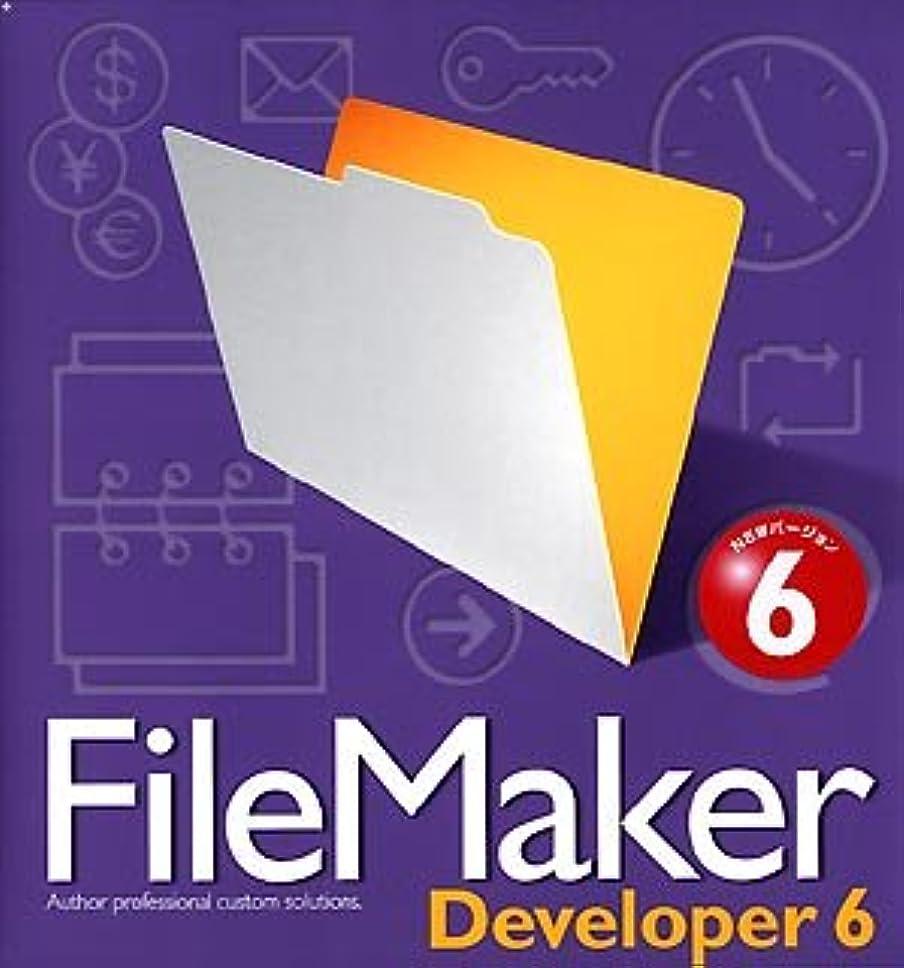 影響を受けやすいです茎他のバンドでファイルメーカー Developer 6 Macintosh版