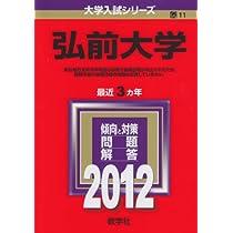 弘前大学 (2012年版 大学入試シリーズ)