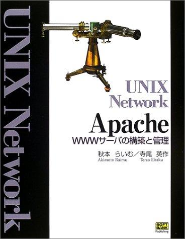 Apache―WWWサーバの構築と管理 (UNIX Network)の詳細を見る