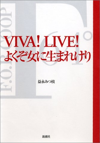 VIVA! LIVE! よくぞ女に生まれけりの詳細を見る