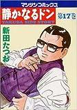 静かなるドン―Yakuza side story (第17巻) (マンサンコミックス)