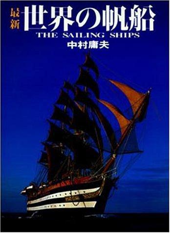 最新 世界の帆船