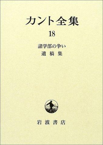 カント全集〈18〉諸学部の争い・遺稿集の詳細を見る
