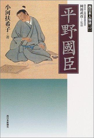 平野国臣 (西日本人物誌)