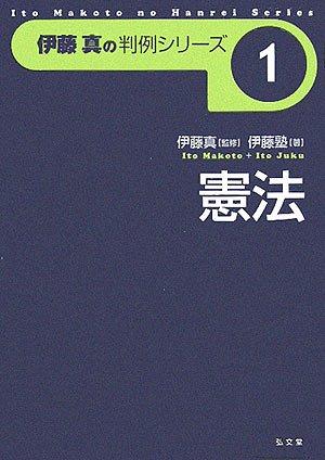 伊藤真の判例シリーズ1 憲法の詳細を見る