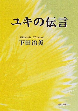 ユキの伝言 (角川文庫)の詳細を見る