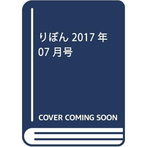 りぼん 2017年 07 月号 [雑誌]
