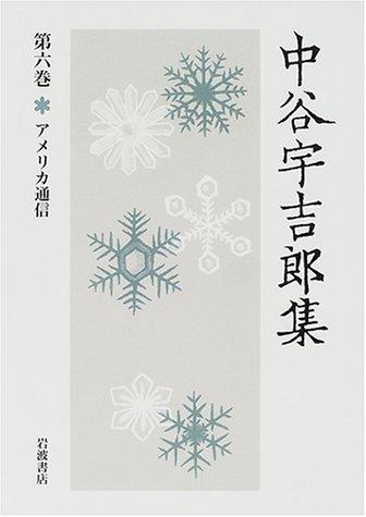 中谷宇吉郎集〈第6巻〉アメリカ通信の詳細を見る