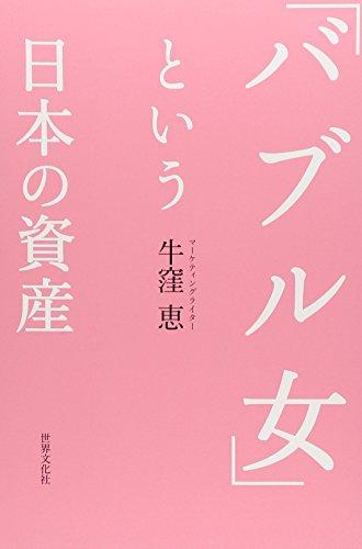 「バブル女」という日本の資産 `永遠の勝ち組'世代の消費を読むの詳細を見る