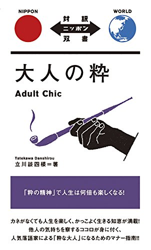 大人の粋 Adult Chic【日英対訳】 (対訳ニッポン双書)の詳細を見る
