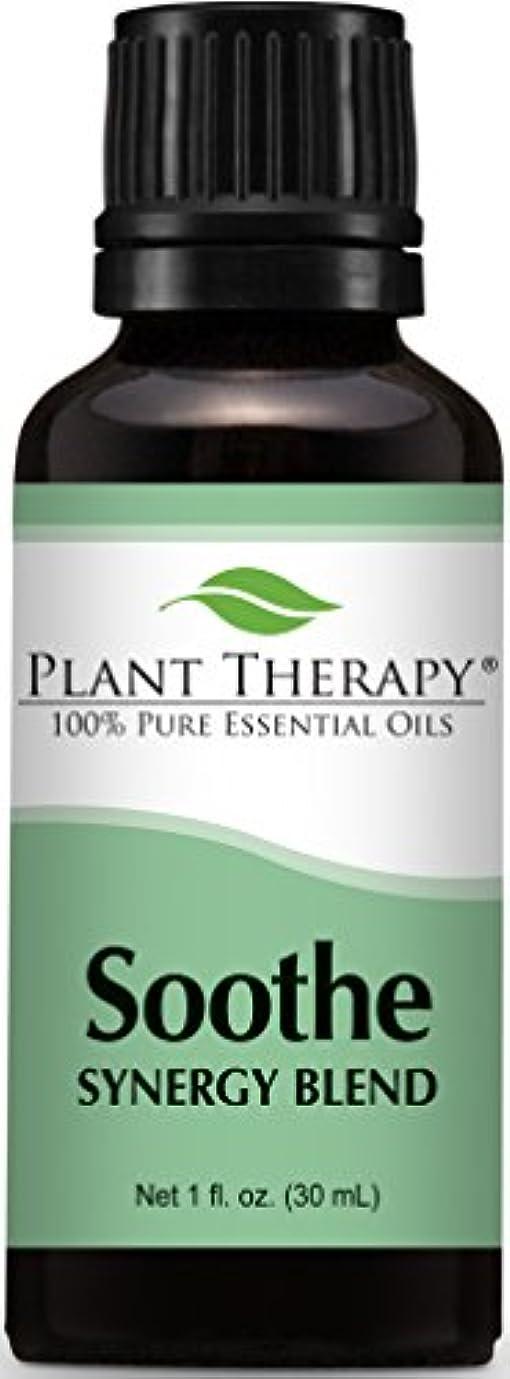 うまスロットシャイ植物セラピースーズ(アンチ湿疹)シナジーエッセンシャルオイルBlend.100治療グレード、希釈していない、%ピュア。ラベンダー、ベルガモット、ゼラニウムとローマンカモミール:のブレンド。 30mLの(1オンス)。