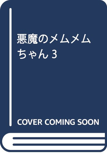悪魔のメムメムちゃん 3 (ジャンプコミックス)