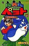 PaPiPuペットベストフレンドストーリー / 姫野 かげまる のシリーズ情報を見る