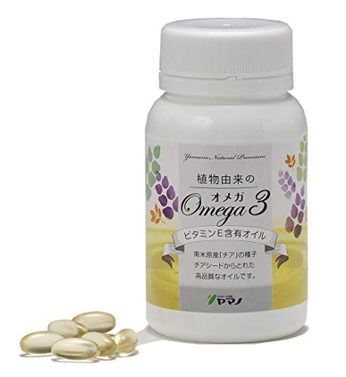 残基コーラス気分が良いふれあい生活館ヤマノ 植物由来のオメガ3(チアシードオイル)