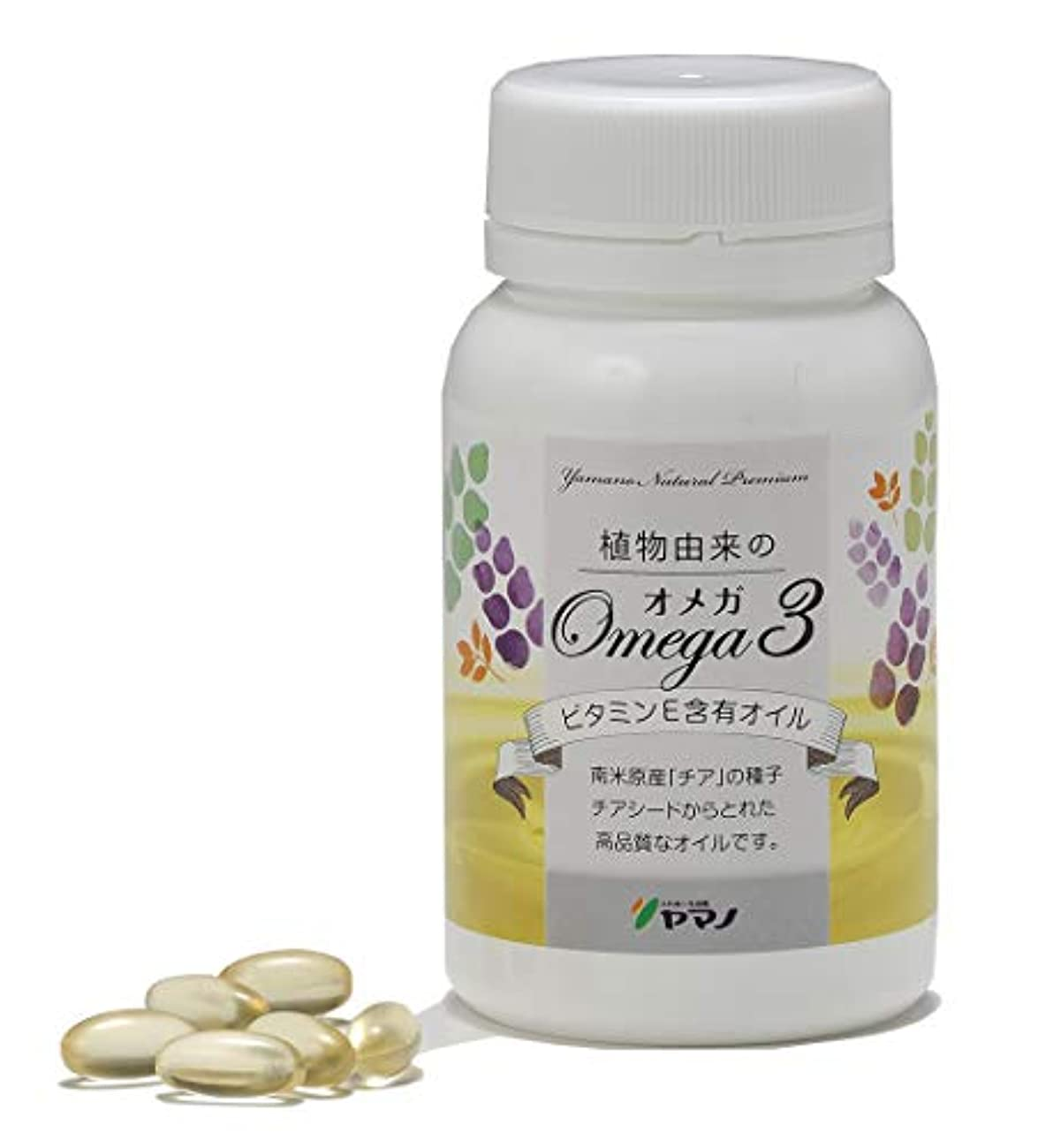 電子レンジ散らすヒゲふれあい生活館ヤマノ 植物由来のオメガ3(チアシードオイル)